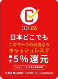 cashless_point.jpg